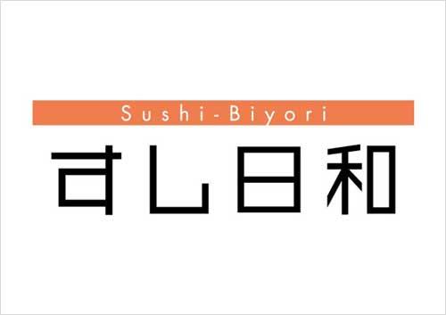 すし日和|Tぽーと|高浜市の生活便利館|ショッピングセンター・専門店・ 飲食店・ドミー・病院などを併設しています