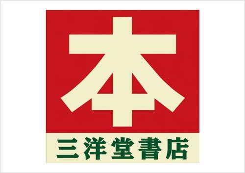 三洋堂書店|Tぽーと|高浜市の生活便利館|ショッピングセンター・専門店・ 飲食店・ドミー・病院などを併設しています