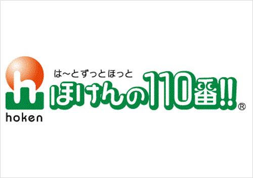 ほけんの110番!!|Tぽーと|高浜市の生活便利館|ショッピングセンター・専門店・ 飲食店・ドミー・病院などを併設しています