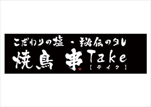 串Take|Tぽーと|高浜市の生活便利館|ショッピングセンター・専門店・ 飲食店・ドミー・病院などを併設しています