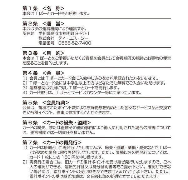 Tぽーと 高浜市の生活便利館 ショッピングセンター・専門店・ 飲食店・ドミー・病院などを併設しています