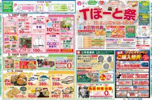 12月2日(水)は特招会!|Tぽーと|高浜市の生活便利館|ショッピングセンター・専門店・ 飲食店・ドミー・病院などを併設しています