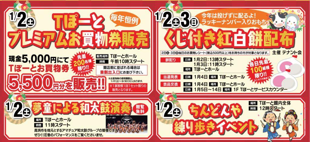 2021年新春イベント Tぽーと 高浜市の生活便利館 ショッピングセンター・専門店・ 飲食店・ドミー・病院などを併設しています