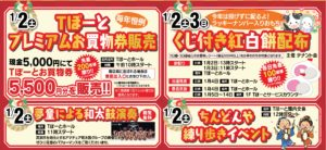 2021年新春イベント|Tぽーと|高浜市の生活便利館|ショッピングセンター・専門店・ 飲食店・ドミー・病院などを併設しています