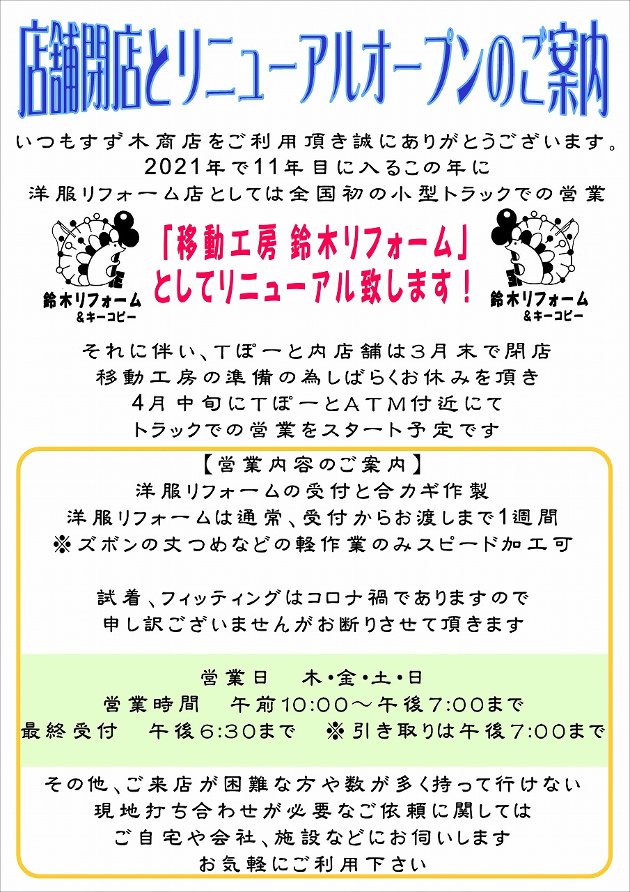 Tぽーと|高浜市の生活便利館|ショッピングセンター・専門店・ 飲食店・ドミー・病院などを併設しています