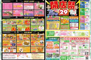 29th Anniversary|Tぽーと|高浜市の生活便利館|ショッピングセンター・専門店・ 飲食店・ドミー・病院などを併設しています