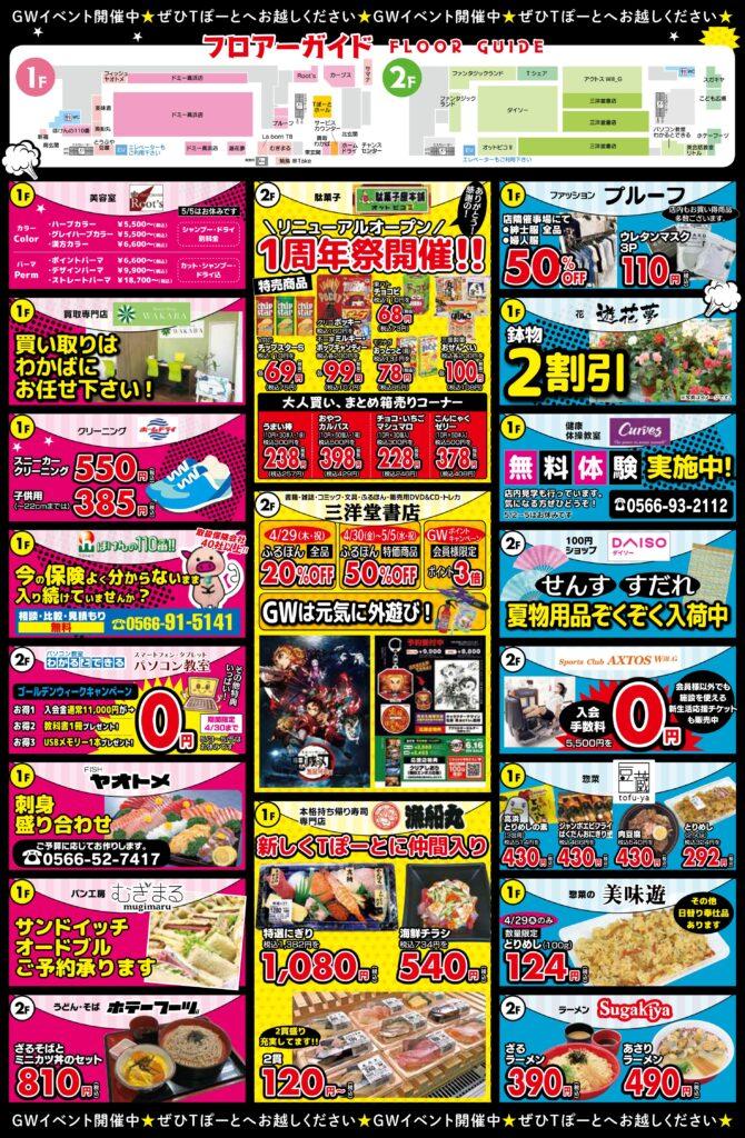 ゴールデンウィークフェア2021|Tぽーと|高浜市の生活便利館|ショッピングセンター・専門店・ 飲食店・ドミー・病院などを併設しています