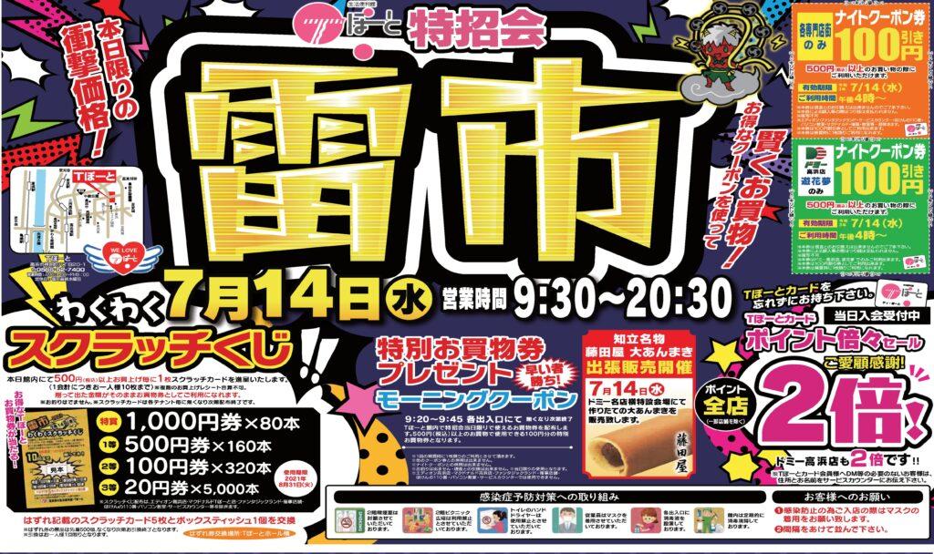 7月14日(水)は特招会!|Tぽーと|高浜市の生活便利館|ショッピングセンター・専門店・ 飲食店・ドミー・病院などを併設しています