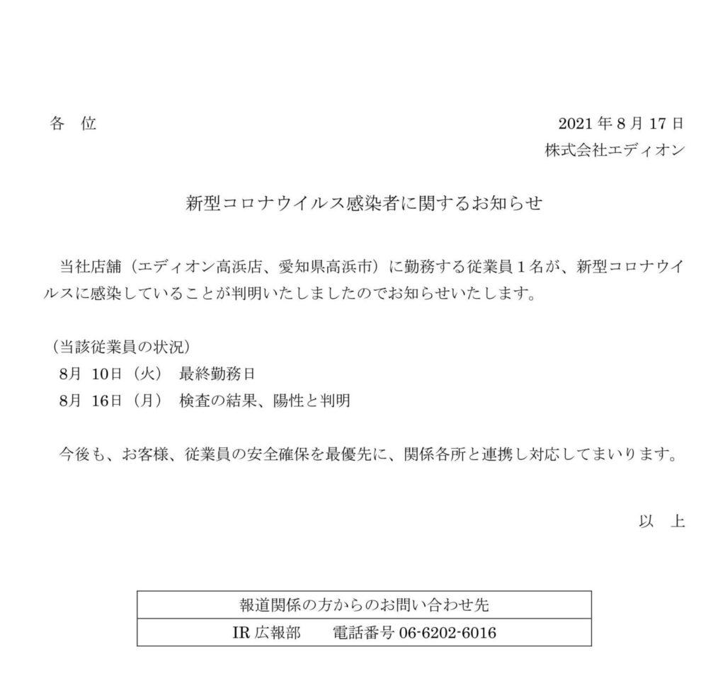 お知らせ Tぽーと 高浜市の生活便利館 ショッピングセンター・専門店・ 飲食店・ドミー・病院などを併設しています