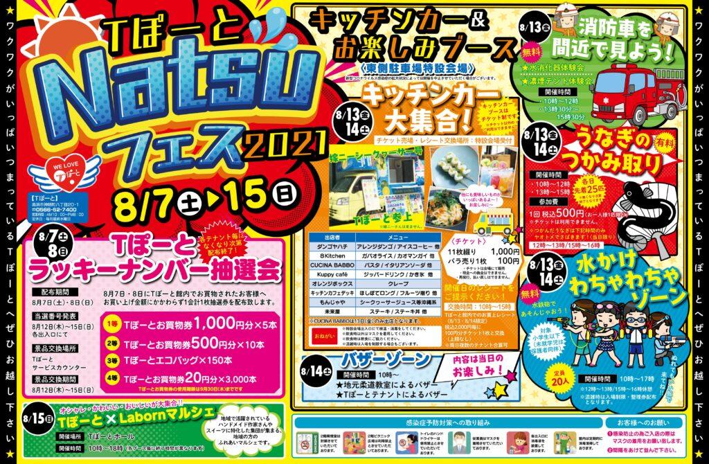 TぽーとNatsuフェス2021 Tぽーと 高浜市の生活便利館 ショッピングセンター・専門店・ 飲食店・ドミー・病院などを併設しています